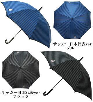 傘雨傘送料無料長傘丈夫男女兼用キッズサッカーコカ