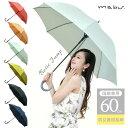 傘 雨傘 日傘 送料無料 mabu マブワールド 晴雨兼用 耐風 60cm 男女兼用 シンプル レディース メンズ おしゃれ グラス…
