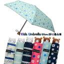 傘 雨傘 送料無料 50cm 折りたたみ レディース 女の子 まとめ買い お得 子供用 プレゼント ギフト 敬老の日 / メール…
