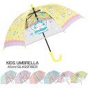 傘 雨傘 送料無料 45cm キッズ 子供 まとめ買い 手開き式 プレゼント ギフト 敬老の日 クリスマス/ メール便不可