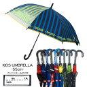 傘 雨傘 送料無料 55cm BOY 男の子 キッズ 子供用 まとめ買い お得 ジャンプ傘 グラスファイバー 母の日 /メール便不可
