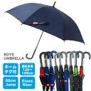 傘 雨傘 送料無料 55cm BOY 男の子 キッズ 子供用 まとめ買い お得 ジャンプ傘 グラスファイバー プレゼント ギフト …