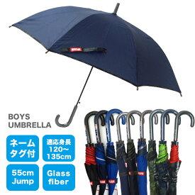 傘 雨傘 送料無料 55cm BOY 男の子 キッズ 子供用 まとめ買い お得 ジャンプ傘 グラスファイバー プレゼント ギフト 敬老の日 クリスマス/ メール便不可