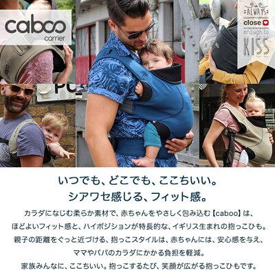 caboodxgo(カブーディーエックスゴー)ブルー|出産準備品をそろえたい赤ちゃんと一緒におでかけしたい産後1ヵ月頃〜5〜7ヵ月頃出産祝いにハーフバースディ・誕生日祝いにピジョン抱っこ紐抱っこひもだっこひも抱っこだっこベビーキャリアベビーキャリー