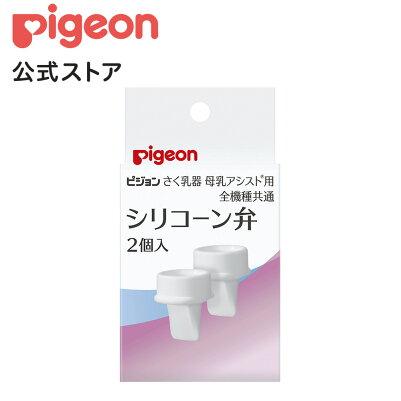 さく乳器用シリコーン弁2個入 さく乳がしたい産後すぐ0ヵ月〜