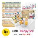 【楽天限定販売】【1/20以降のお届け】消耗品Happy Box|福袋 ベビー用品 おしりふき おしりナップ ベビー麦茶 ウエッ…