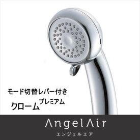 エンジェルエアー(Angel Air)プレミアム 2つのモード マイクロバブル 節水 切り替えレバー