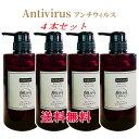 即納 4本セット 送料無料 日本製 Antivirus アンチウイルス 500ml 除菌99.9% 除菌ジェル 除菌 抗菌 ウイル…