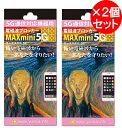 【2個セット】電磁波ブロッカー MAX mini 5G 電磁波防止グッズ MAXmini 5G シール 貼るだけ 携帯 スマホ パソコン 電…