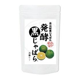 北山村産じゃばら サプリメント 発酵黒じゃばら 60粒約30日分 花粉症 サプリ