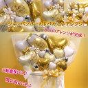 【送料無料】シャンパンゴールドバルーンアレンジ【バルーン】【誕生日】【結婚式】【母の日】【発表会】【卒業式】【…