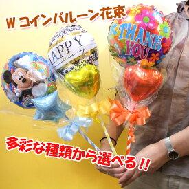 Wコインバルーン花束花束バルーン 母の日 結婚祝 誕生日祝 発表会祝 開店祝 送別会 卒業祝い 売れ筋 オススメ キャラクター
