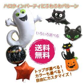 ハロウィンバルーンブーケあす楽 誕生日 ハロウィン かぼちゃ バルーン ゴースト 送料無料