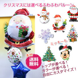 クリスマスバルーンブーケ【あす楽】【誕生日】【クリスマス】【バルーン】【ツリー】【サンタ】【スノーマン】【送料無料】【売れ筋】【当店オススメ】