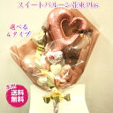 【新入荷】スイートバルーン花束Plus【母の日】【あす楽】【バルーン電報】【おしゃれ】【成人の日】【誕生日】【発表…