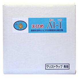 【期間限定特売】えひめAI−1 20リットル【グリストラップ・浄化槽専用】<送料無料>