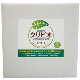 クリビオ 農園芸用 20L【送料無料】 〜えひめAI-1をより使いやすく〜