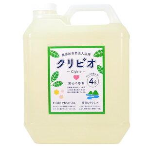 <レビューで10%OFFクーポン>【無添加】乳酸菌発酵酵素の入浴用クリビオ 新タイプ*4リットル*計量カップ・ノズル付