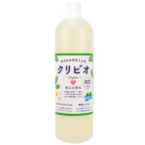 【無添加】乳酸菌発酵酵素の入浴用クリビオ 新タイプ*800nl