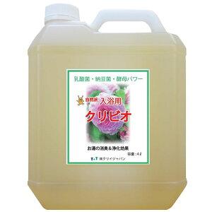 乳酸菌発酵酵素の入浴用クリビオ 4リットル*計量カップ・ノズル付