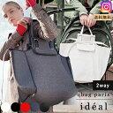[q bag paris] Q bag ideal イデアル Qバッグ パリ発!!送料無料 ギフト プレゼント キューバッグ Qバッグ レディース…