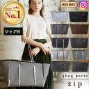 レディースバッグ Qbag zip ジップ ジップ付き Lサイズ キューバッグ Qバッグ レディースバッグ マザーズバッグ トー…