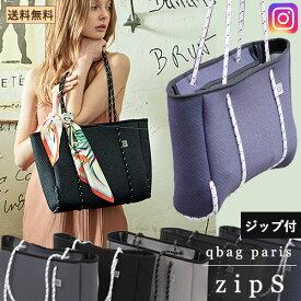 レディースバッグ Qbag zip Sサイズ ジップ付き マザーズバッグ バッグ Qバッグ レディースバッグ トートバッグ 大容量 ネオプレーン ネオプレンバッグ バッグ・小物・ブランド雑貨 バッグ 男女兼用バッグ トートバッグ