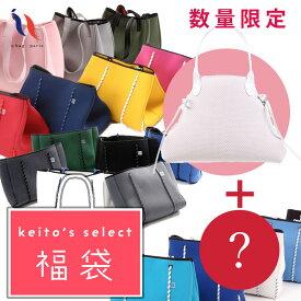 【第3弾】keitoセレクト福袋 お得なセット qbag 福袋 レディースバッグ
