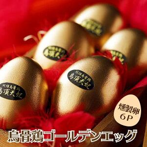 【ギフト たまご】烏骨鶏本舗 烏骨鶏ゴールデンエッグ 6個 (味付燻製たまご)【卵 玉子 高級卵 高級たまご ギフト 贈答 お土産 お取り寄せ プレゼント おつまみ 地域産品】