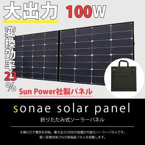 [100W]Sun Power社製パネル使用 折りたたみ式 sonae solar panel ソナエ ソーラーパネル 変換効率23% 超大出力100W アウトドア 緊急時 停電 電力不足に 太陽光 蓄電池とセットで【車載】【