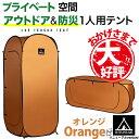 即納オレンジ☆送料無料unusual-アンユージュアル- 防災/アウトドア 一人用テント 縦型・横型使用可能 30秒でテントが…