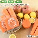 にんじんりんごレモンジュース1箱