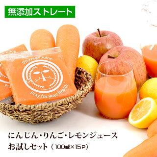 冷凍ピカベジジュースにんじんりんごレモンジュースお試しセット