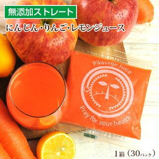 冷凍ピカベジジュースにんじんりんごレモンジュース1箱