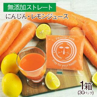 冷凍ピカベジジュースにんじんレモンジュース1箱