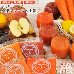 冷凍ジュースの宝箱 1箱 100c×30p 冷凍ジュース 無農薬人参 レモン りんご ピカイチ野菜くん 無添加ストレート 妊活 にんじんジュース