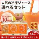 【送料無料】選べる!冷凍ジュース飲み比べセット【1パック 100cc×18】【にんじんジュース】【人参ジュース】【ミッ…