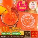 無農薬にんじんミックスジュース1箱