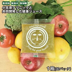 無添加 野菜ジュース 小笠原クリニック健康ジュース 1箱(100cc×30パック) コールドプレス 冷凍ジュース ピカベジジュース ミックスジュース 酵素 がん専門医 共同開発 ファスティング りん