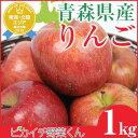 【国産】青森県産 りんご 1kg【サンふじ】 りんごジュースに最適です
