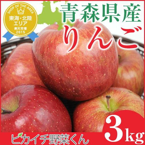 【国産】青森県産 りんご 3kg【ふじ】 【ジョナゴールド】 【リンゴ】【訳アリ】【人参ジュース】【ジュース用】