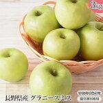 長野県産りんごグラニースミス3kg
