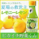 熊本県産無添加レモン果汁レモニーレモン1本 150ml