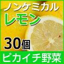 ノンケミカルレモン 30個【慣行栽培】【にんじんジュース】