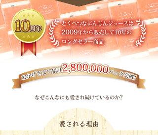 累計2,800,000パック突破。愛される理由とは