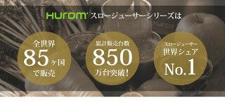 世界85ヶ国で販売累計販売台数850万台突破スロージューサーシェアNo.1