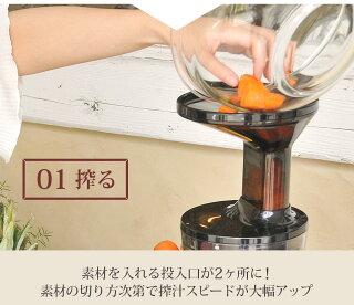 材料を入れる投入口が2ヶ所になり食材のきり方次第で搾汁スピードが大幅アップ