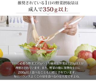 推奨されている一日の野菜摂取量は成人で350g以上