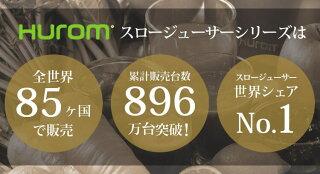 世界85ヶ国で販売累計販売台数896万台突破スロージューサーシェアNo.1
