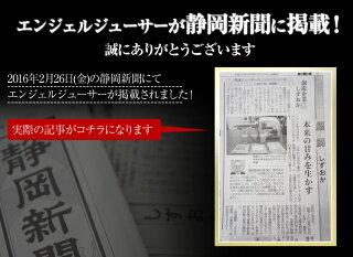 静岡新聞に掲載されました